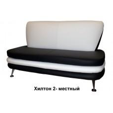 "Диван ""Хилтон"" 2- местный"