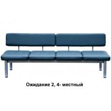 """Диван """"Ожидание-2""""  (без подлокотников)"""