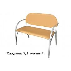 """Диван """"Ожидание-3""""  скамья"""