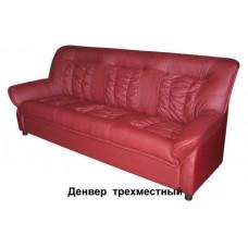 """Диван """"Денвер"""" 3- местный"""
